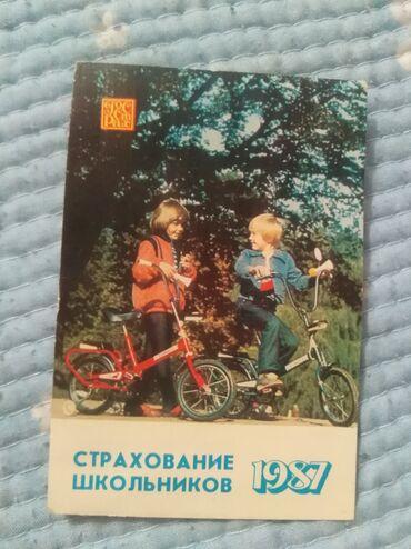 Другие предметы коллекционирования - Кыргызстан: Раритет. Календарь с 1987 года. Когда ещё были рубли