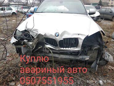 Куплю аварийней Авто Хонда Тайота Мерседес Лексус аварийное состояние