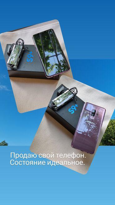 тайп си наушники в Кыргызстан: Samsung Galaxy S9 Plus | 64 ГБ | Фиолетовый | Сенсорный, Отпечаток пальца, Две SIM карты