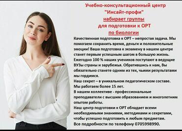 подготовка к орт в Кыргызстан: Репетитор | Биология | Подготовка к ОРТ (ЕГЭ), НЦТ