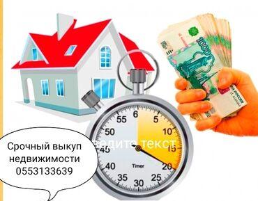 Срочный выкуп недвижимости! Расчет сразу в течение часа!