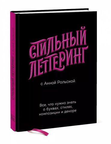 гдз по математике с к кыдыралиев в Кыргызстан: Книга новая « Стильный леттеринг с Анной Рольской». Классный подарок д