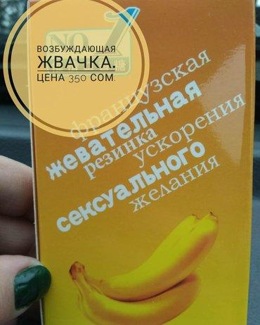 Возбуждающая жвачка для женщин.  10 шт 350 сом.   в Бишкек