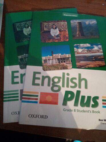 english home бишкек in Кыргызстан   КИТЕПТЕР, ЖУРНАЛДАР, CD, DVD: English plus grade 8 (2 книги work and students book) Новая