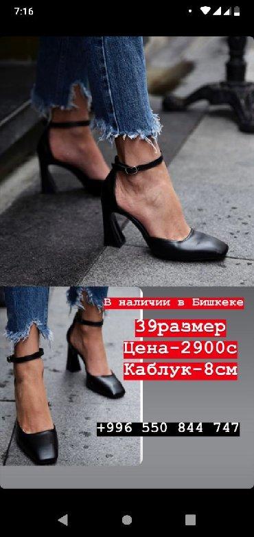 женские зимние шапочки в Кыргызстан: Женские туфли 39