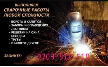 Сварочные работы. в Бишкек