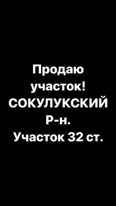 Продаю участок! 32 ст. КРАСНАЯ КНИГА. в Шопоков