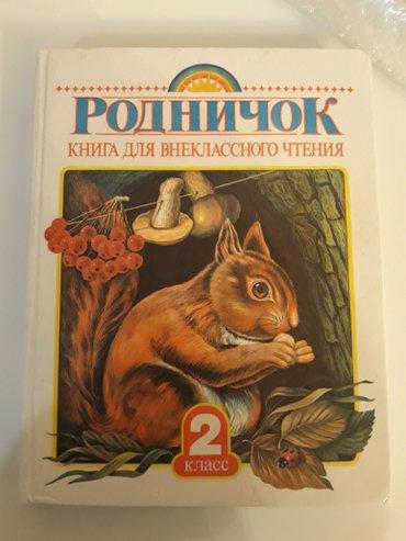 Книга для внеклассного чтения родничок в очень хорошем состоянии в Баку