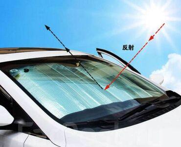 Инструменты для авто в Бишкек: Отражатель от солнца  Для любого автомобиля  Доставка по городу беспла