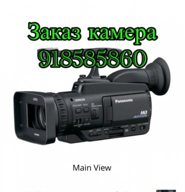 заказ камера  запись в формате full hd. в Душанбе