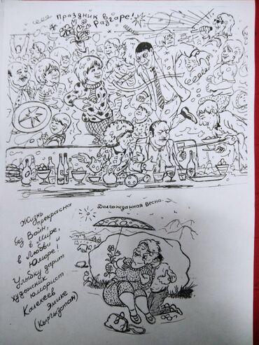 Улыбка дарит необычный художник юморист