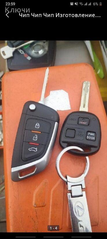 видеорегистратор антирадар бишкек in Кыргызстан   ДРУГИЕ УСЛУГИ: Изготовление чип ключей ремонт чип ключей Чип ключи от авто Ремонт клю