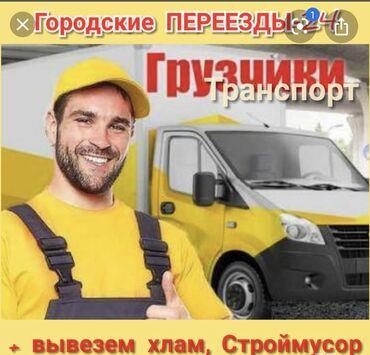 Предоставляем услуги грузчиков ПереездыГрузчики на вызовВ любое время