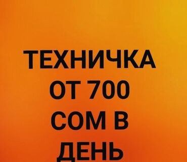 французский язык бишкек in Кыргызстан | ЯЗЫКОВЫЕ КУРСЫ: Техничка. С опытом. 2/2. Аламедин-1 мкр
