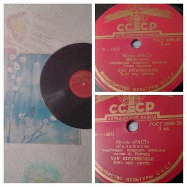 Виниловые пластинки в Азербайджан: ХАН ШУШИНСКИЙ. Пластинка 1950 года. Скорость пластинки 78