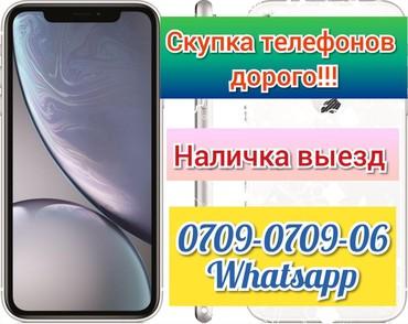 держатели для планшетов apple iphone в Кыргызстан: Скупка!!! скупка!!! скупка!!!!   24/7 оочень дорого!!!!   звоните!!! з