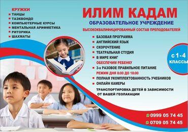подготовка к орт книги в Кыргызстан: Логопед   Подготовка к школе   В классе