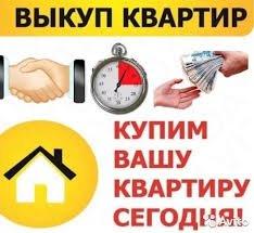 Срочный выкуп квартир в черте города, in Бишкек