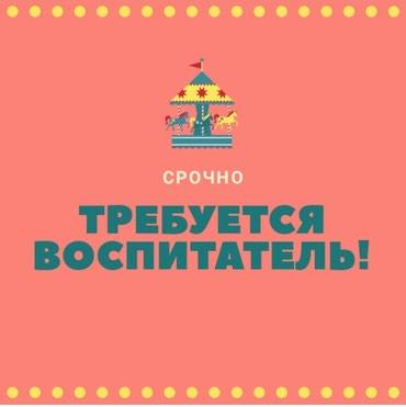 Воспитатель с опытом для взрослых в Бишкек