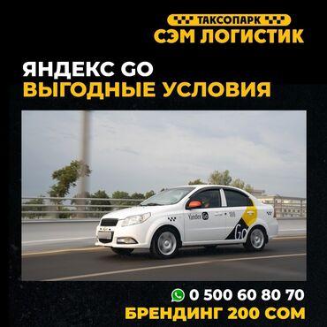 личный водитель бишкек in Кыргызстан | ВОДИТЕЛИ-ЭКСПЕДИТОРЫ: Яндекс такси, яндекс,работа яндекс, подключение, таксопарк