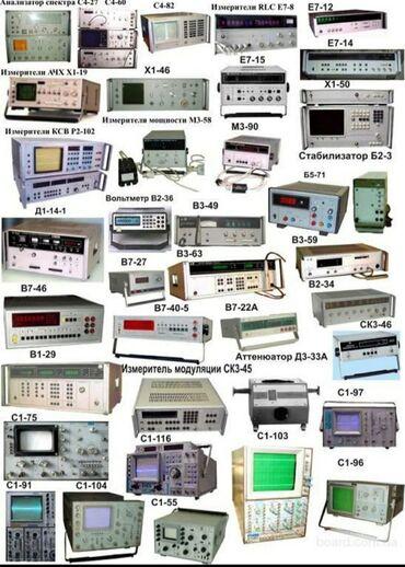 Другое - Кыргызстан: Куплю приборы СССР любую радиотехнику, радиостанции, радио приборы