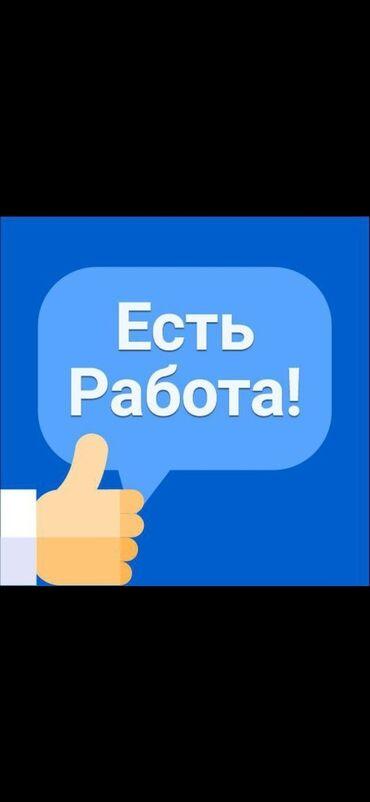 работа в швеции бишкек в Кыргызстан: Жумуш балдар кыздарга берилет Оптовый отделге тез арада 4 бала/Кыз