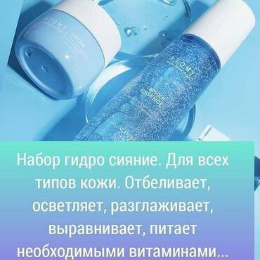 ипар косметика в Кыргызстан: Косметика