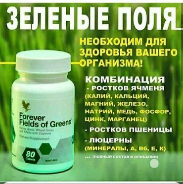 американские витамины в бишкеке in Кыргызстан | ВИТАМИНЫ И БАД: Поля зелени сильный антиоксидант от компании алое вера