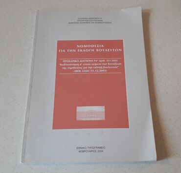 Νομοθεσία για την εκλογή βουλευτών - Ελληνική Δημοκρατία Υπουργείο