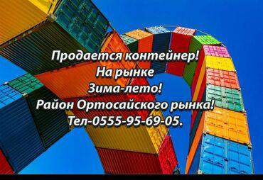 """Действующий контейнер 20 тонник.Рынок """"Зима-Лето""""на Ортосайском"""