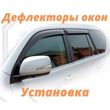 работа доставщика в бишкеке в Кыргызстан: Дефлекторы окон большой ассортимент. Ветровики ветровик мухобойка муха