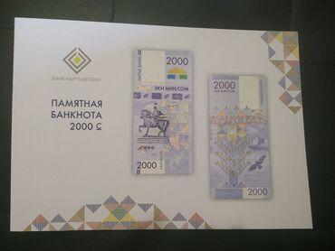 3129 объявлений: Продаю буклеты для памятной банкноты НБКР. Оригинальное решение для