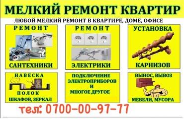 Мастер на дом. мелкосрочный ремонт. в Бишкек