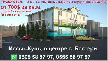 usb микрофон для студии в Кыргызстан: Продается квартира: 3 комнаты, 61 кв. м