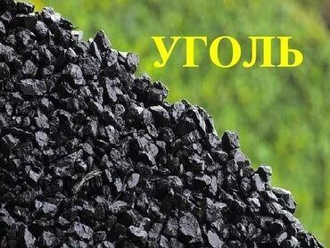 продам тойота марк 2 бишкек в Кыргызстан: Уголь Уголь Уголь ШабыркульКара Жар с доставкой на дом.УгольУголь