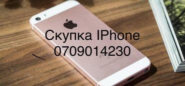 Куплю iphone 5s 5se 5g в Бишкек