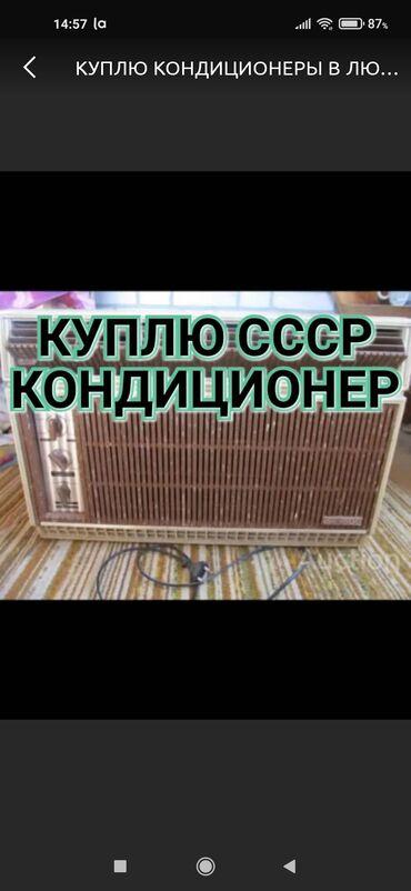купить длинное платье в горошек в Кыргызстан: Куплю кондиционеры ссср в любом состоянии самовывоз звоните в любое