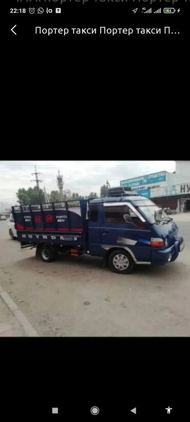канкен бишкек in Кыргызстан | ЖҮК ТАШУУ: Портер такси Портер такси Портер такси Портер такси Портер такси