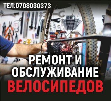 прицеп на велосипед в Кыргызстан: 🚴♂️Ремонт и обслуживание велосипедов!🚴♂️ ✔Наши услуги:✔ 🔴Ремонт вело