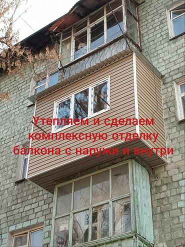 Утепление балконов лоджии с в Бишкек