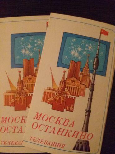 56 elan: Билеты в Останкино 1989год!