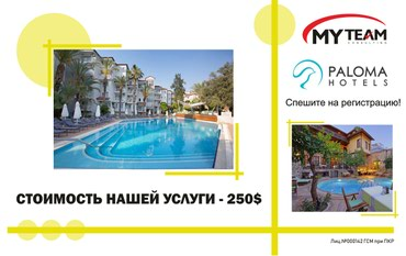 Myteamconsulting_ в Бишкек
