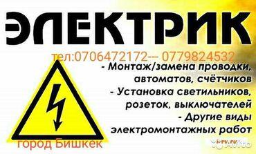 Прокладки в бюстгальтер - Кыргызстан: Электрик | Прокладка, замена кабеля | 3-5 лет опыта