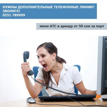серверы 13 в Кыргызстан: Телефония в аренду.  Компания TESICOM предлагает телефонное оборудован