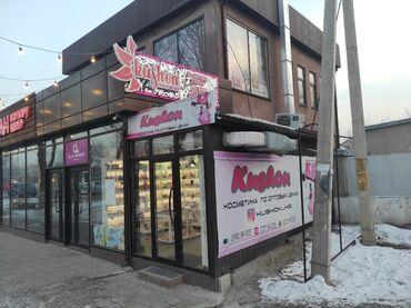 ипар косметика в Кыргызстан: Продаю действующий бизнес в районе университета БГУ и Манас