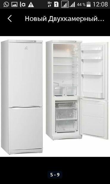 Новый Двухкамерный Белый холодильник Indesit
