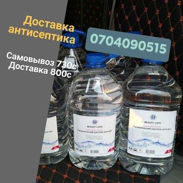 Антисептик с ароматизатором 5 литров самовывоз. с доставкой по городу