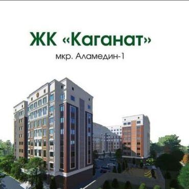 жилой комплекс малина бишкек в Кыргызстан: Продается квартира:Элитка, Аламедин 1, 1 комната, 40 кв. м
