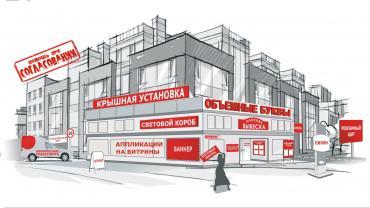 Если Вам нужно изготовление НАРУЖНОЙ РЕКЛАМЫ в Бишкек
