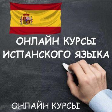 Курсы Испанского языка, Испанский язык в Бишкеке. Курсы Бигкеке
